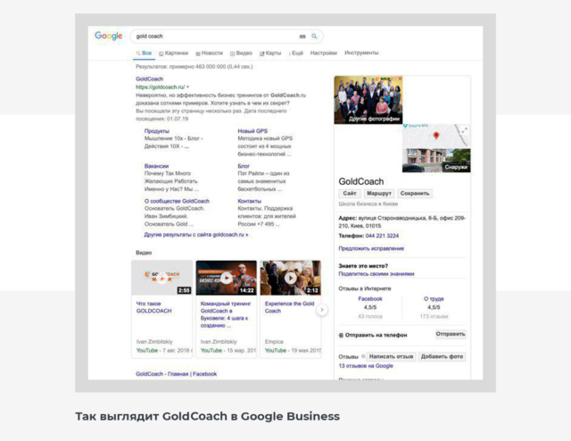 GoldCoach в Google my business