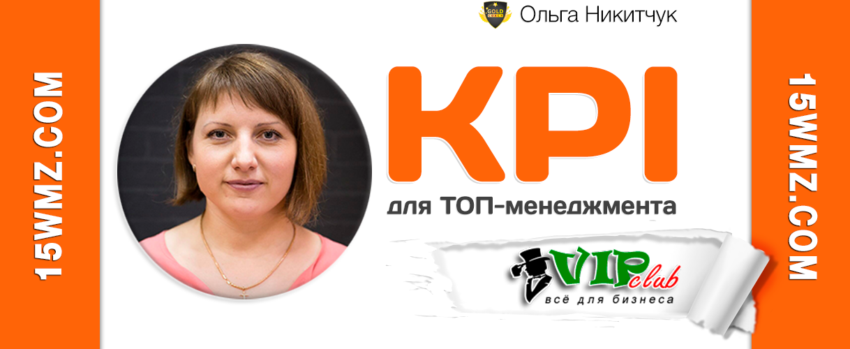 KPI для ТОП-менеджмента
