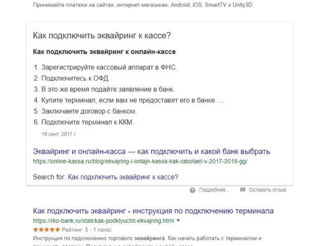 """Граф знаний Google по запросу """"Как подключить эквайринг"""""""