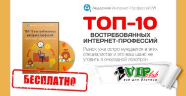 ТОП-10 востребованных интернет-профессий