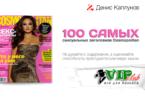 100 самых сексуальных заголовков Cosmopolitan