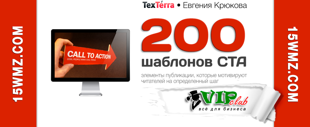 200 шаблонов CTA (call-to-action)