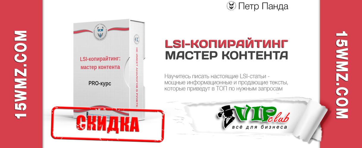LSI-копирайтинг: мастер контента