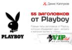 55 заголовков от Playboy