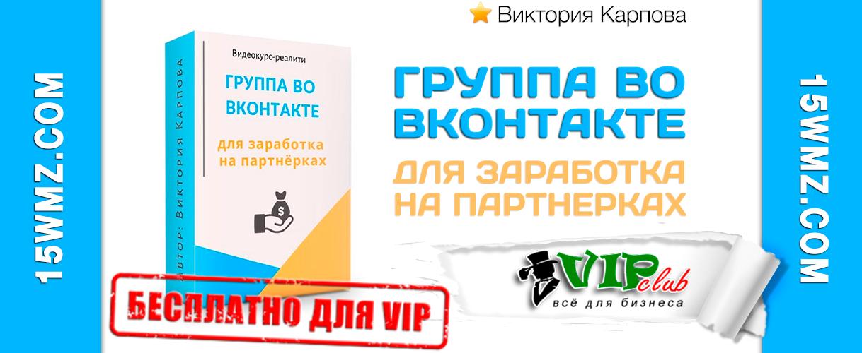 Группа во ВКонтакте для заработка на партнерках