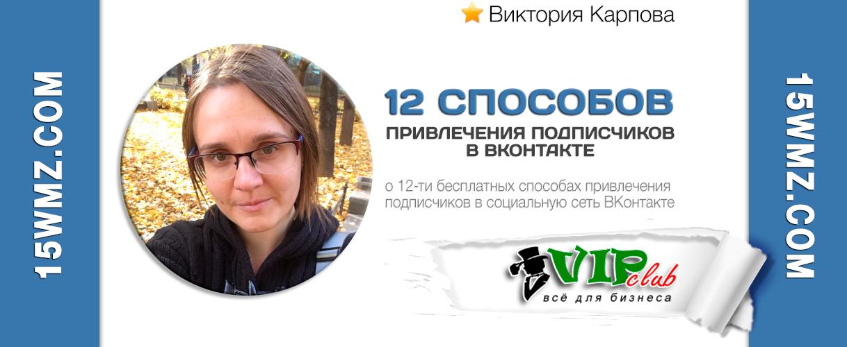12 способов привлечения подписчиков в ВКонтакте