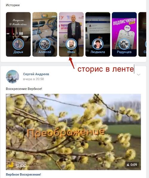 Сторис в ленте ВКонтакте