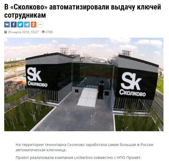 новость опубликована в СМИ