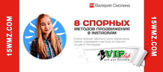 8 спорных методов продвижения в Instagram