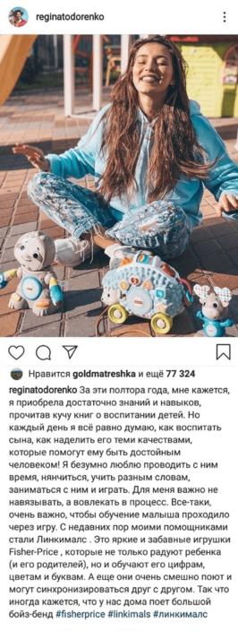 reginatodorenko