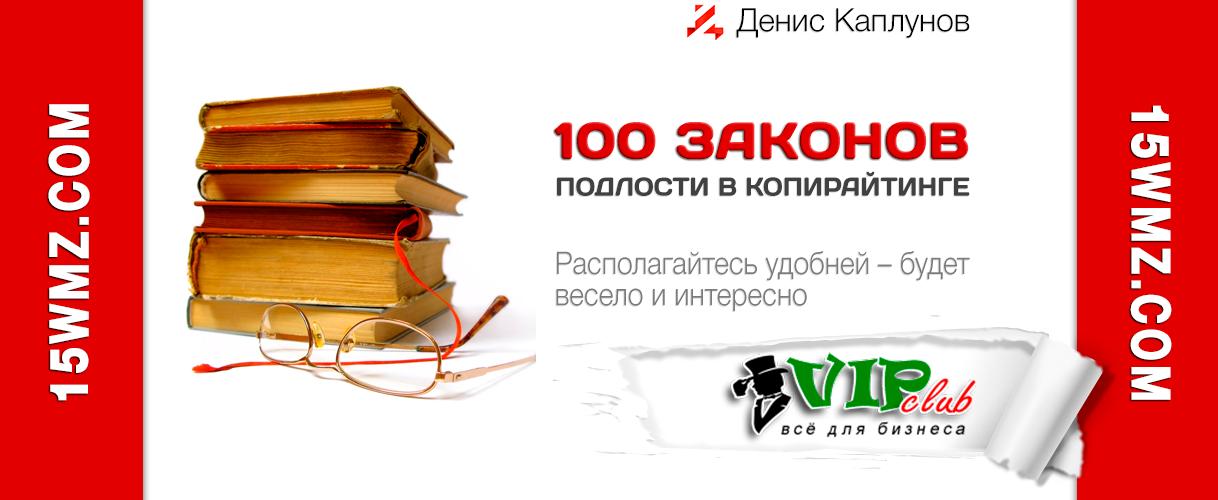 100 законов подлости в копирайтинге