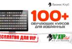 100+ обучающих курсов для избранных