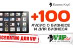 +100 аудио о бизнесе и для бизнеса