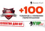 +100 товаров с правами перепродажи