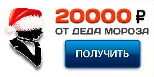 20 тысяч от деда мороза