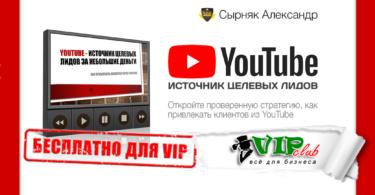YouTube - источник целевых лидов