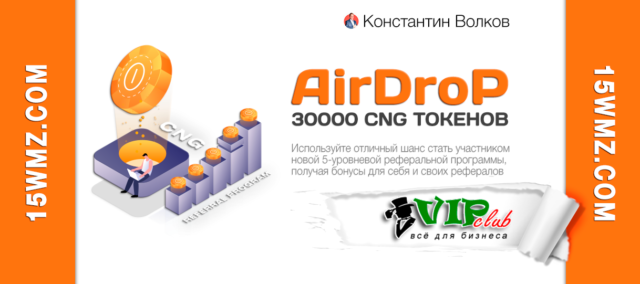 AirDrop 30000 CNG токенов