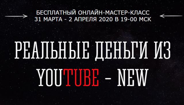 Реальные деньги из YouTube — NEW!