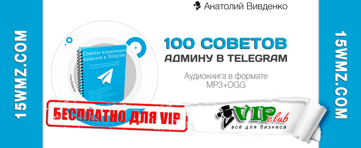 100 советов админу в Telegram