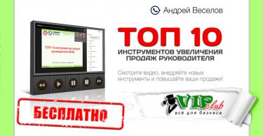 ТОП-10 инструментов продаж руководителя (B2B)