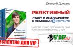 Реактивный старт в инфобизнесе с помощью Вконтакте