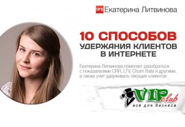 10 способов удержания клиентов в интернете