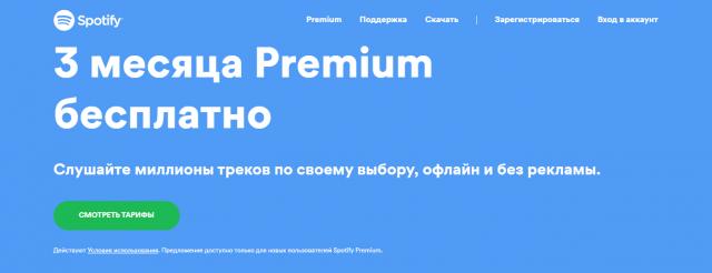 3 месяца Premium бесплатно