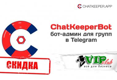 ChatKeeperBot • бот-админ для групп в Telegram