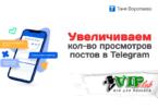 Увеличиваем кол-во просмотров постов в Telegram