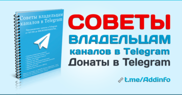 Донаты в Telegram