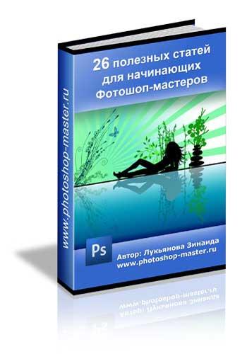 26 полезных статей для начинающих Фотошоп-мастеров.