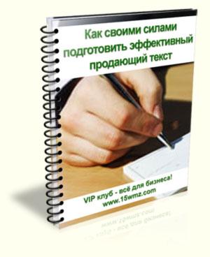 Как своими силами подготовить эффективный продающий текст (книга с правами перепродажи)