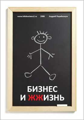 Бизнес и ЖЖизнь (книга бесплатно)