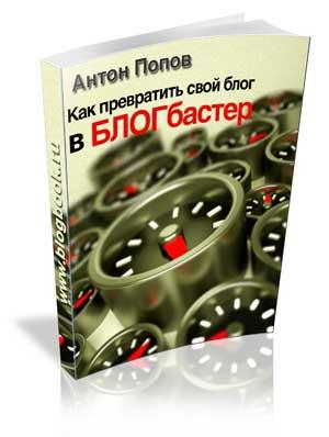 Книга Антона Попова.