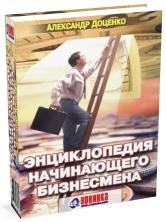 Энциклопедия начинающего бизнесмена (книга бесплатно)