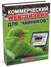 Web-дизaйн для чaйников