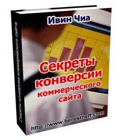 Секреты конверсии коммерческого сайта (книга с правами перепродажи)