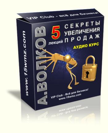 5 секретов увеличения продаж (аудио бесплатно)